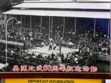 Memories-of-the-charity-fight-Wu-versus-Chen-1954.jpg